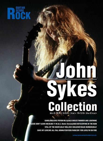 ロック・ギター・スコア ジョン・サイクス・コレクション