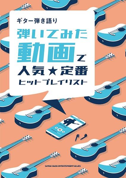 ギター弾き語り 弾いてみた動画で人気☆定番ヒットプレイリスト