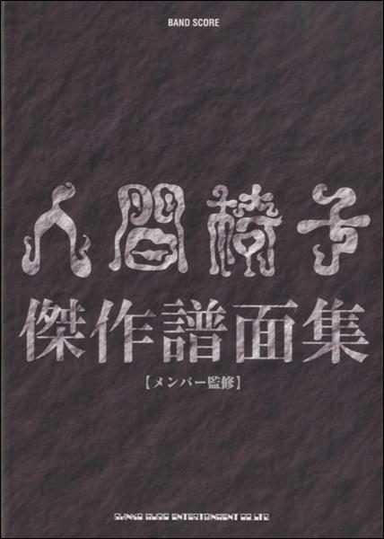 バンド・スコア 人間椅子 傑作譜面集【メンバー監修】