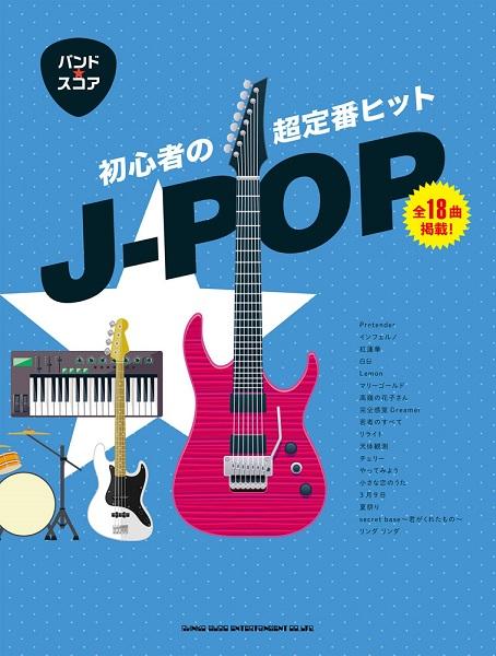 バンド・スコア 初心者の超定番ヒットJ-POP