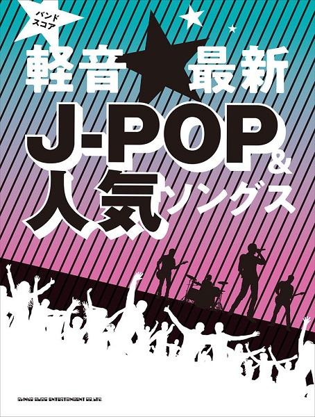 バンド・スコア 軽音☆最新J-POP&人気ソングス