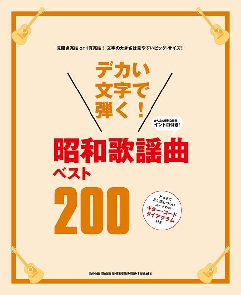 デカい文字で弾く!昭和歌謡曲ベスト200