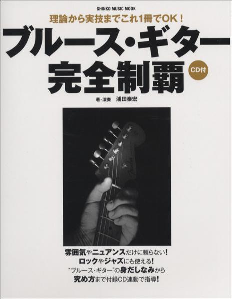 ムック ブルース・ギター完全制覇