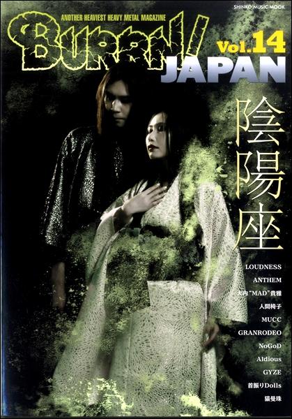 ムック BURRN! JAPAN Vol.14