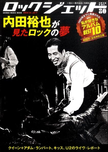 ムック ROCK JET Vol.80