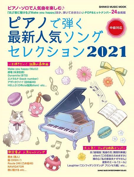 ムック ピアノで弾く最新人気ソングセレクション2021