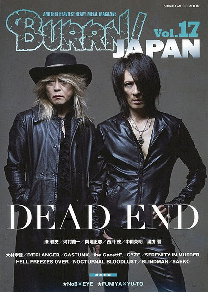 ムック BURRN! JAPAN VOL.17