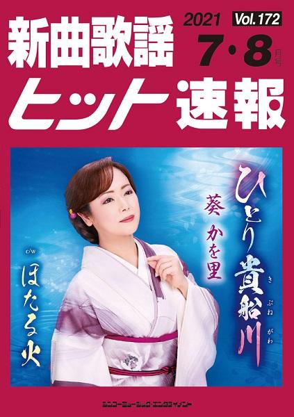 新曲歌謡ヒット速報 Vol.172 2021年7・8月号