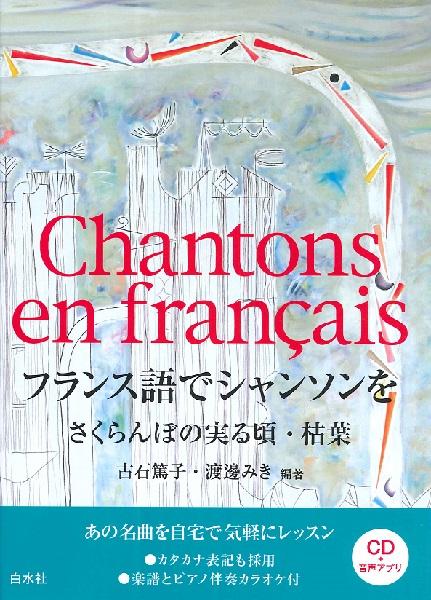フランス語でシャンソンを《CD付》 さくらんぼの実る頃・枯葉
