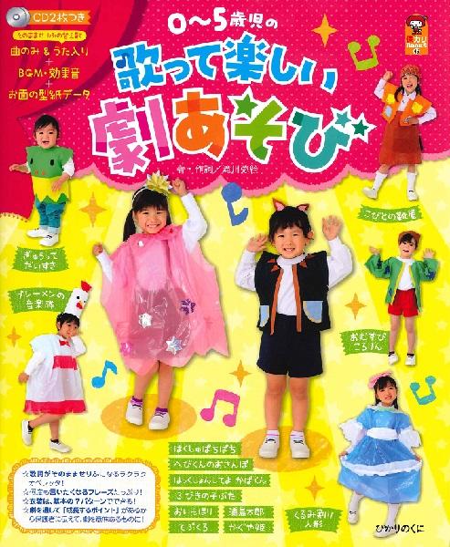 0-5歳児の歌って楽しい劇あそび CD2枚つき曲のみ&うた入り