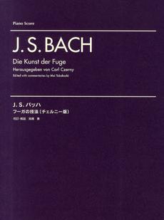 J.S.バッハ フーガの技法/チェルニー版
