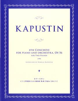 カプースチン ピアノと管弦楽のための協奏曲第4番作品56 2台ピアノ