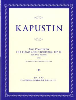カプースチン ピアノと管弦楽のための協奏曲 第2番 作品14 2台ピアノ