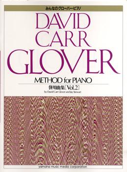 みんなのグローバー・ピアノ 併用曲集 2