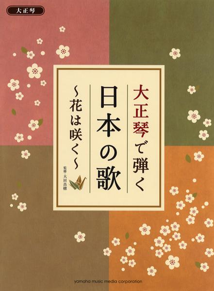大正琴で弾く日本の歌 ~花は咲く~