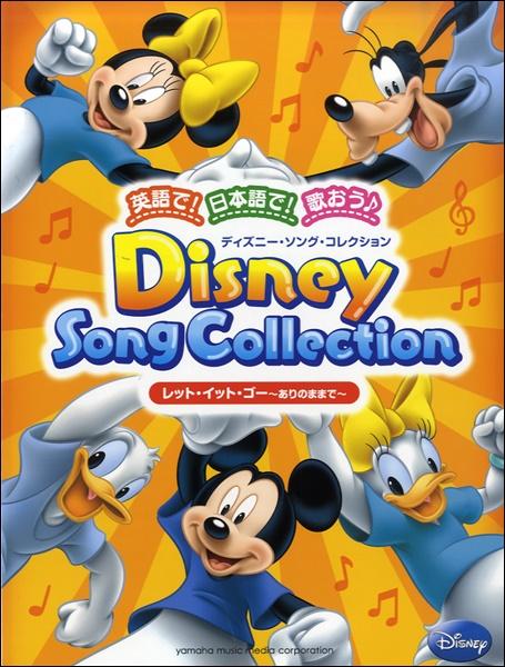 歌+ピアノ伴奏 英語で!日本語で!歌おう♪ ディズニー・ソング・コレクション レット・イット・ゴー~ありのままで~