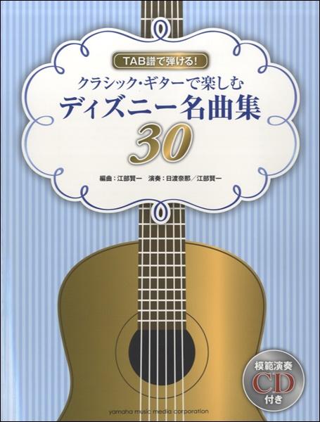 TAB譜で弾ける! クラシックギターで楽しむ ディズニー名曲集30 CD付