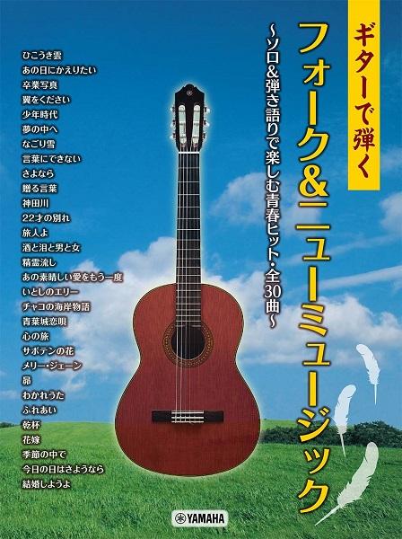 ギターで弾く フォーク&ニューミュージック~ソロ&弾き語りで楽しむ青春ヒット・全30曲~