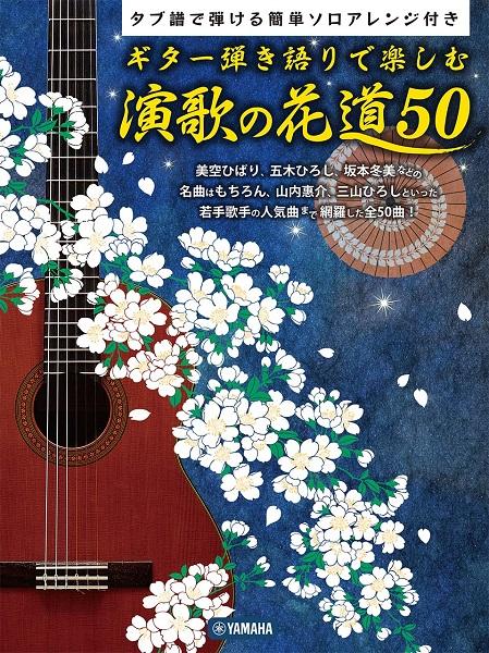 ギター弾き語りで楽しむ 演歌の花道50~タブ譜で弾ける簡単ソロアレンジ付~