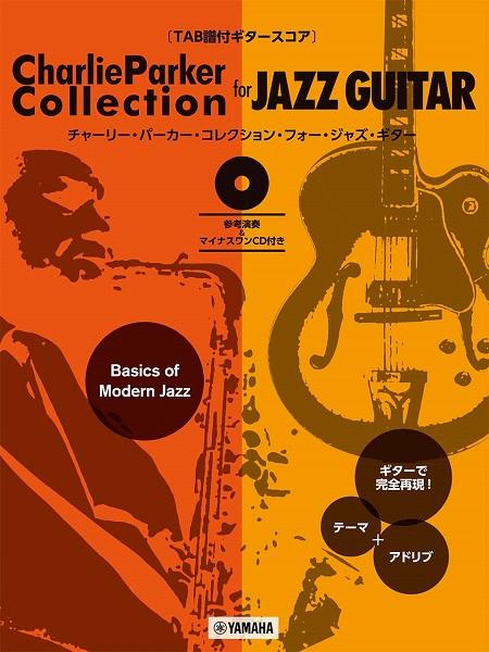 TAB譜付ギタースコア Charlie Parker Collection for Jazz Guitar 【参考演奏&マイナスワンCD付き】