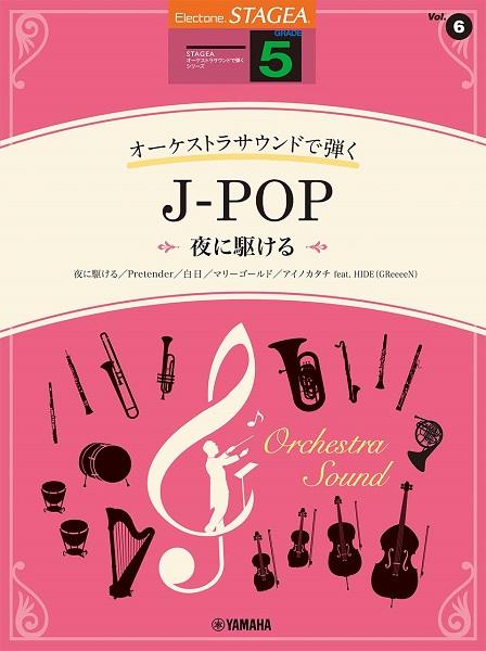 STAGEA オーケストラサウンドで弾く 5級 Vol.6 J-POP ~夜に駆ける~