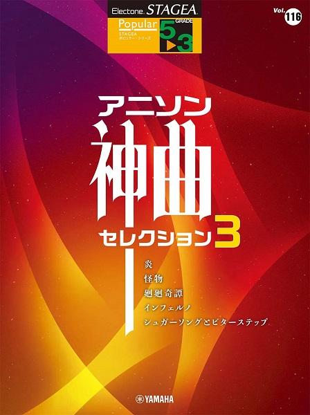 STAGEA ポピュラー 5~3級 Vol.116 アニソン神曲・セレクション3