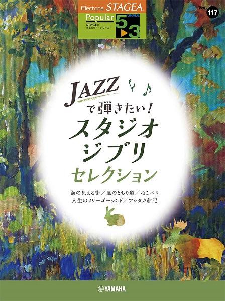STAGEA ポピュラー(5~3級) Vol.117 JAZZで弾きたい!スタジオジブリ・セレクション
