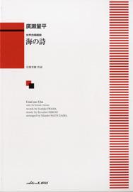 廣瀬量平:女声合唱組曲 「海の詩(うた)」