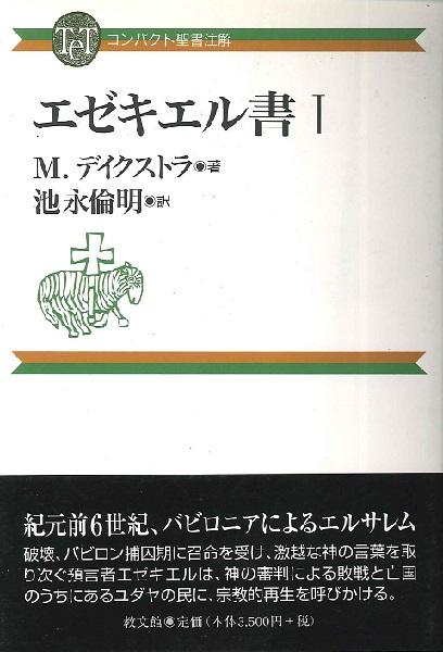 コンパクト・エゼキエル書1