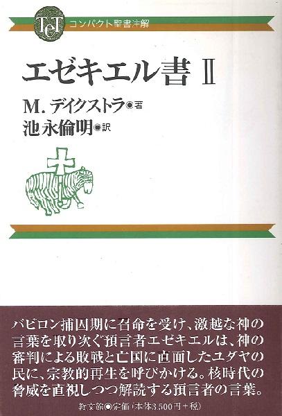 コンパクト・エゼキエル書2