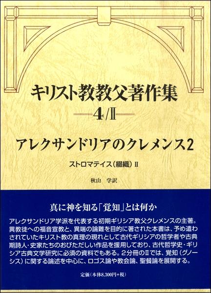 キリスト教教父著作集 第4巻2-アレクサンドリアのクレメンス2-