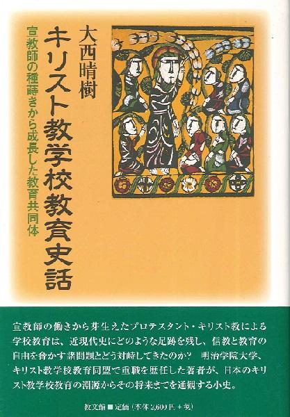 キリスト教学校教育史話