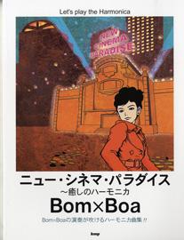 ニュー・シネマ・パラダイス ~癒しのハーモニカ ボンボア/Bom×Boa