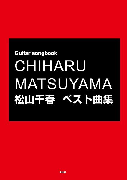 Guitar songbook 松山千春 ベスト曲集