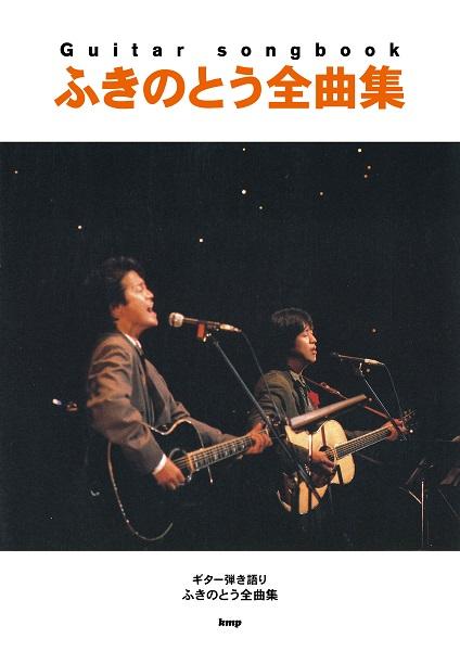 Guitar songbook ふきのとう全曲集