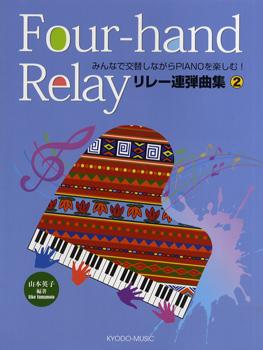 みんなで交替しながらPIANOを楽しむ リレー連弾曲集2
