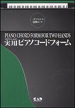 両手のための 実用ピアノコードフォーム/一目でわかる図解入り