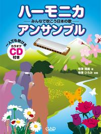 CDB176 ハーモニカ・アンサンブル~みんなで吹こう日本の歌~CD付き