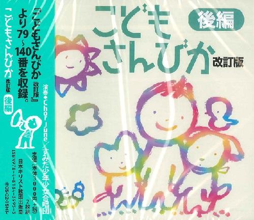 CD[後編]こどもさんびか改訂版