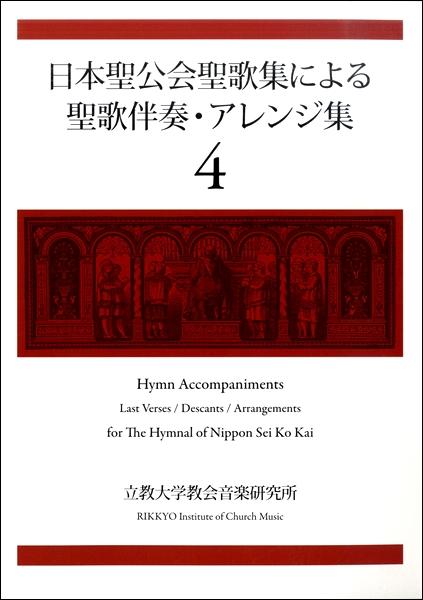 日本聖公会聖歌集による聖歌伴奏・アレンジ集4
