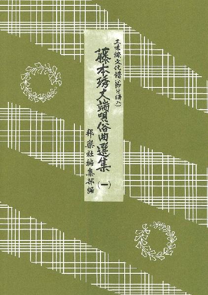 三味線文化譜 藤本秀丈端唄俗曲選集(1)