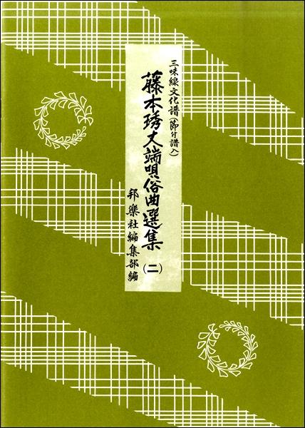 三味線文化譜 藤本秀丈端唄俗曲線集(二)