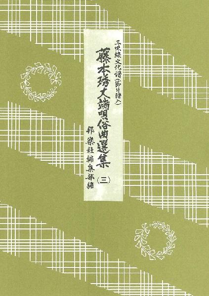 三味線文化譜 藤本秀丈端唄俗曲選集(3)