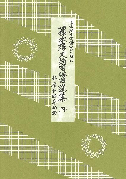 三味線文化譜 藤本秀丈端唄俗曲選集(4)