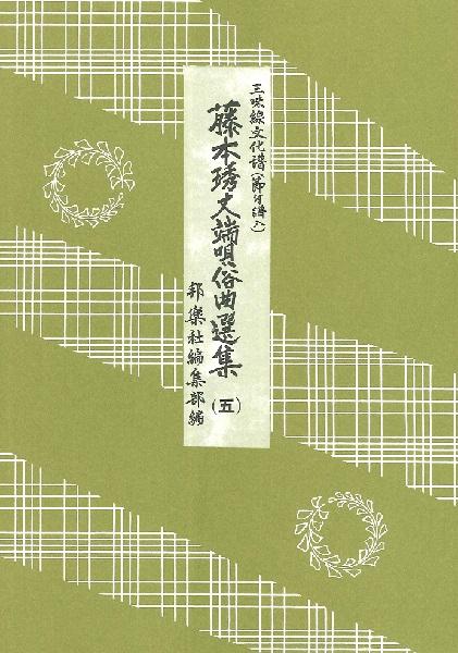 三味線文化譜 藤本秀丈端唄俗曲選集(5)