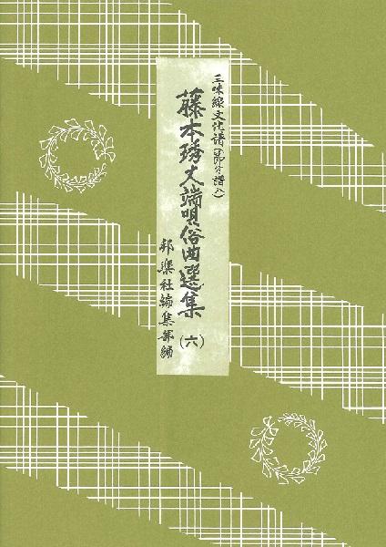 三味線文化譜 藤本秀丈端唄俗曲選集(6)
