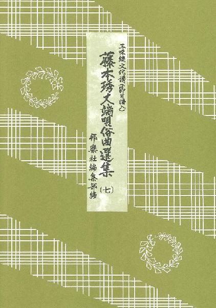 三味線文化譜 藤本秀丈端唄俗曲選集(7)