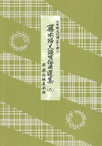 三味線文化譜 藤本秀丈端唄俗曲選集(8)