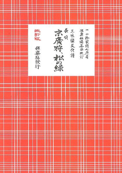 三味線文化譜 長唄 末廣狩、松の緑