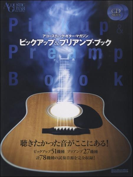 アコースティック・ギター・マガジン ピックアップ&プリアンプブック